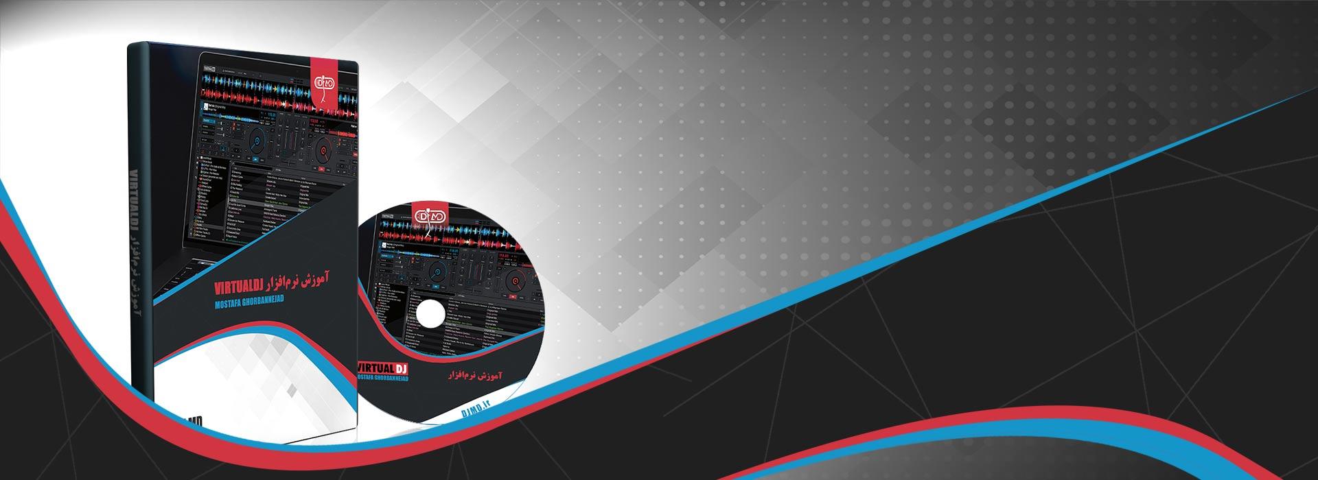 پکیج آموزش نرم افزار VirtualDJ